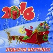 Лучшие песенки на Новый год