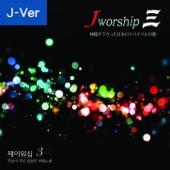 Jworship 3 神様が下さった日本のリバイバルの歌 (Japanese Ver.)