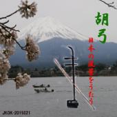 胡弓 日本の風景をうたう