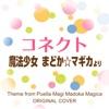 Theme from Puella Magi Madoka Magica - Single