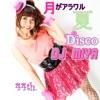 月がアラワル夏Disco - Single
