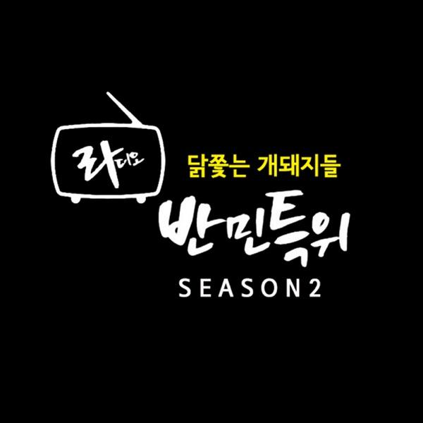 [주권방송]라디오반민특위 시즌2