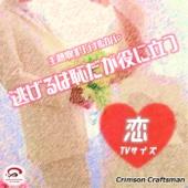 「恋」TVサイズ「逃げるは恥だが役に立つ」 主題歌 (リアル・インスト・ヴァージョン) [オリジナルアーティスト:星野源]