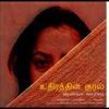 Udhirathin Kural (feat. Vikram, Nishadhan, Swathi & Prince Daniel) - Single