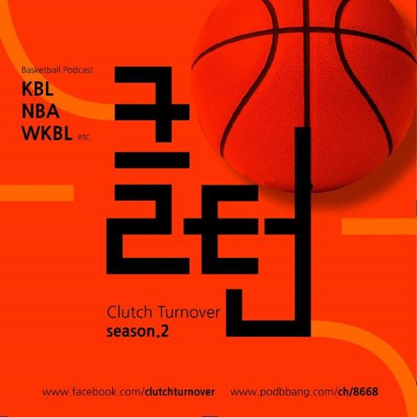 농구방송 클러치턴오버 - 사이B토크&NBA대담