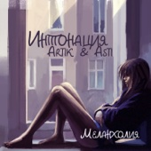 Меланхолия - Intonatsiya & Artik & Asti