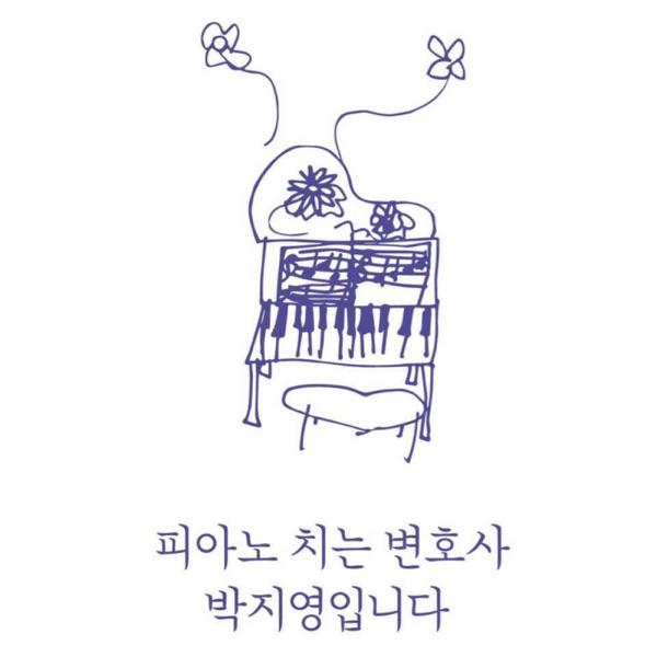 피아노 치는 변호사, 박지영입니다.