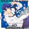 TVアニメ「マジきゅんっ!ルネッサンス」Solo-kyun!Songs vol.2墨ノ宮葵 - EP