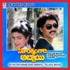 Sitha Rathnam Gari Abbaye (Original Motion Picture Soundtrack) - EP