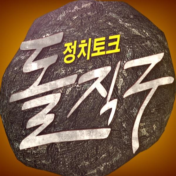 정치토크 돌직구(종영)