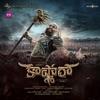 Kaashmora Original Motion Picture Soundtrack EP