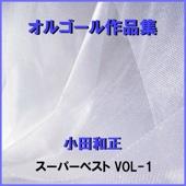 Love Story Ha Totsuzen Ni (Music Box)