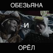 Ленинград - Обезьяна и орёл обложка