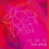 3 Days and Nights - Cho Jung Hee