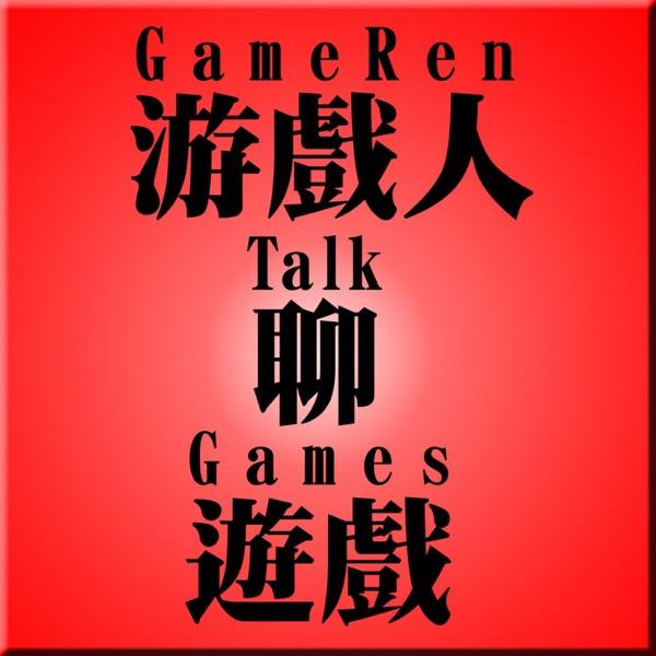 游戏人聊游戏