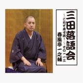 三田落語会~これぞ本寸法!~その113