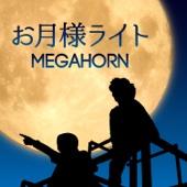 お月様ライト - MEGAHORN