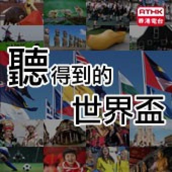 香港電台︰聽得到的世界盃