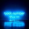21. アンコール - back number