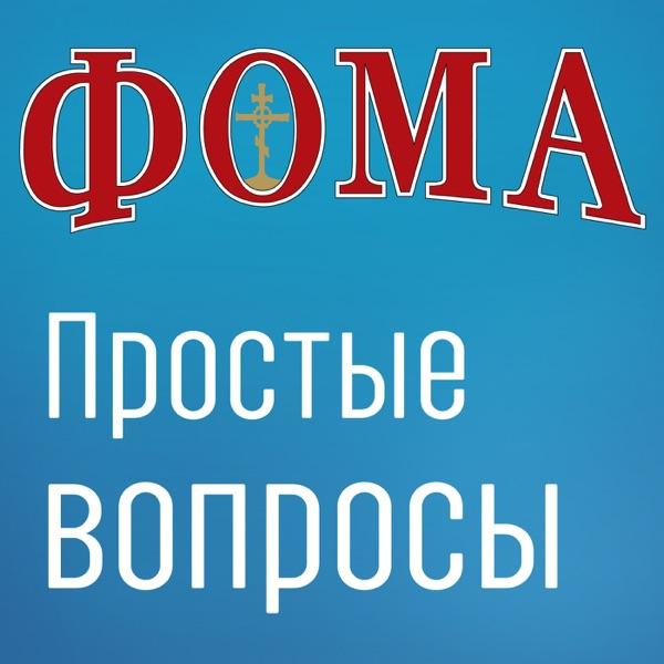Простые вопросы — Дом подкастов журнала ФОМА