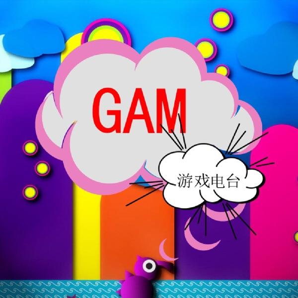 GAM游戏电台