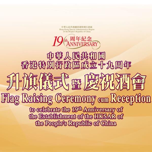 香港特別行政區成立十九周年升旗儀式暨慶祝酒會