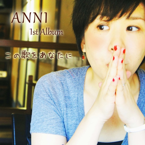 ANNI この歌をあなたに voice message
