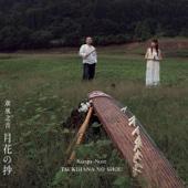 月花の抄 - EP