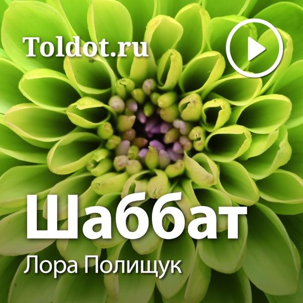Лора Полищук  — Шаббат
