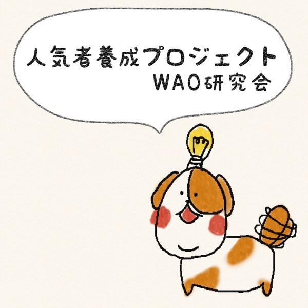 人気者養成プロジェクト WAO研究会