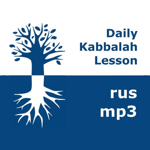 Каббала: ежедневный урок | kbb_rus_mp3