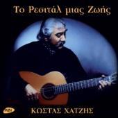 To Recital Mias Zois - Kostas Chatzis, Antonia Chatzidi & Alexandros Chatzis