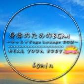 Heal Your Body 身体のためのBGM ~ゆったりYoga Lounge BGM~ 60min