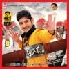 Aagadu (Original Motion Picture Soundtrack) - EP