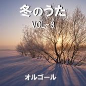 白い恋人達 Originally Performed By 桑田佳祐 (オルゴール)