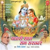 Padharo Radha Sang Sarkar