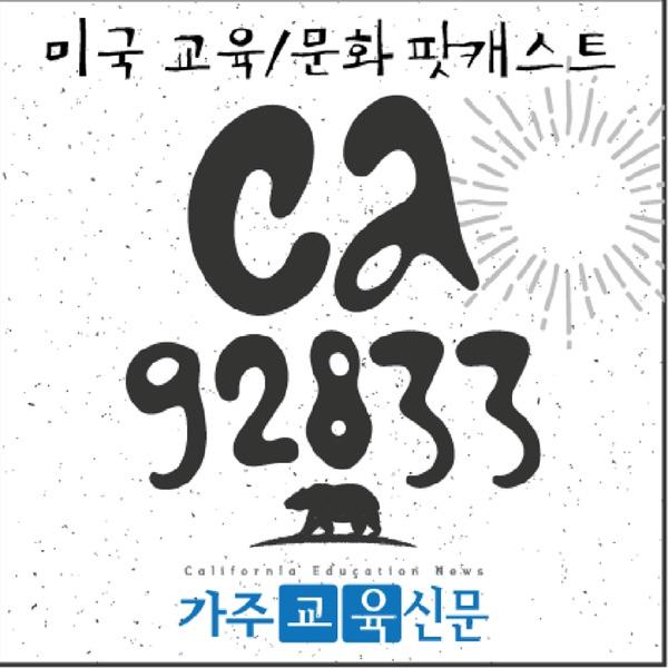 CA 92833