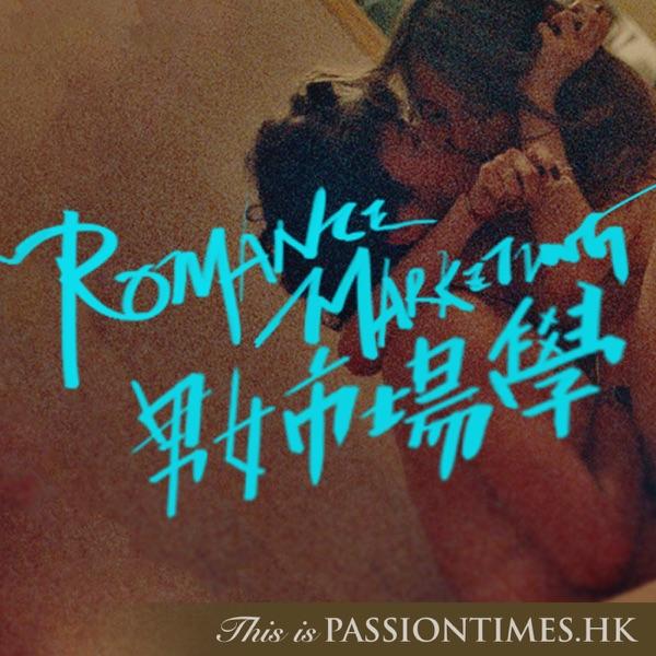 男女巿場學 - PassionTimes Podcast