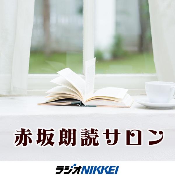 赤坂朗読サロン