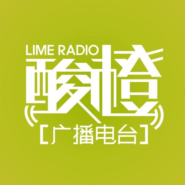 酸橙广播电台