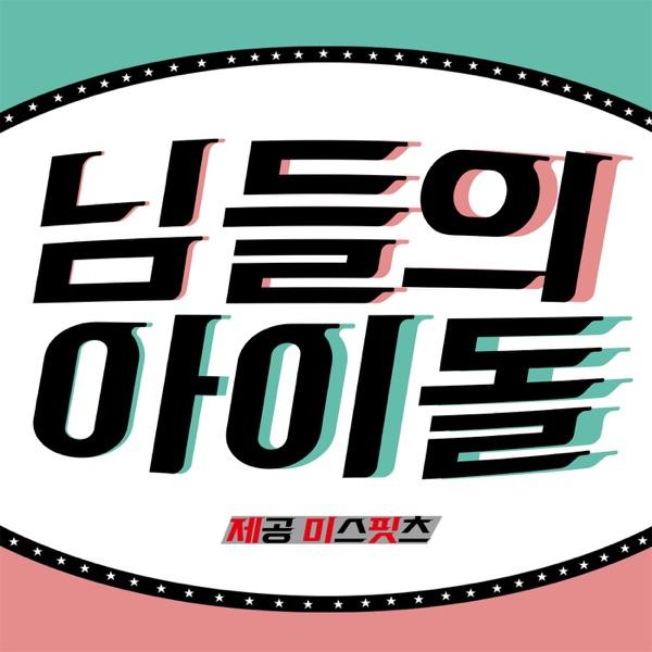 님들의 아이돌