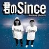 君のSince - Single