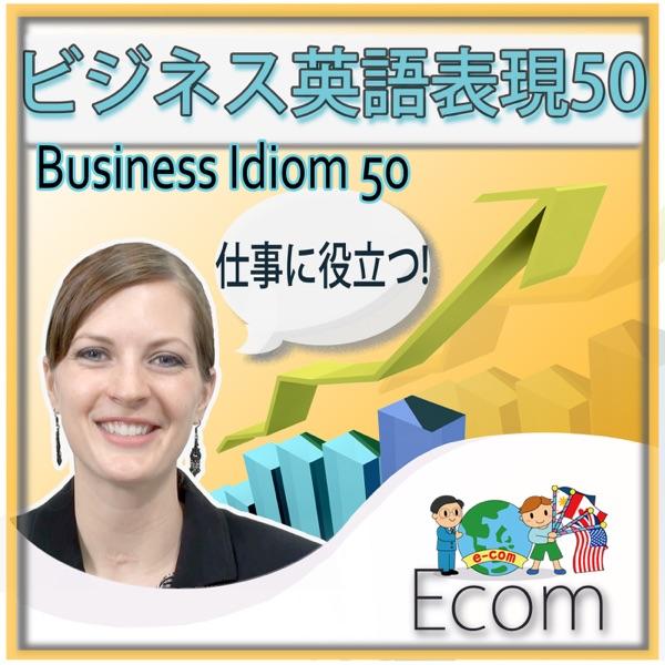 ビジネス英語表現idiom