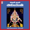 Arul Tharum Ayyappan