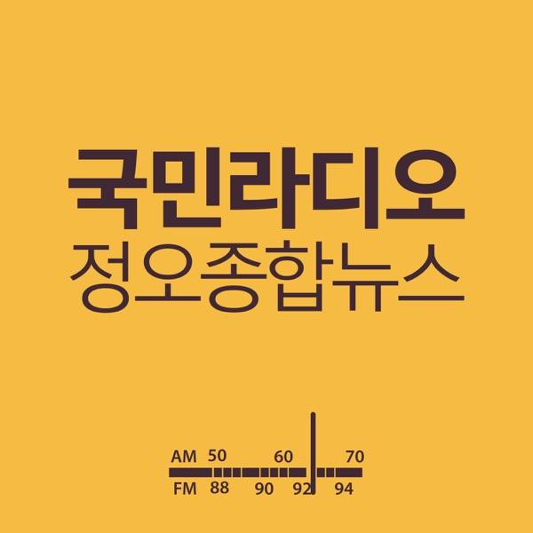 [국민라디오] 정오종합뉴스