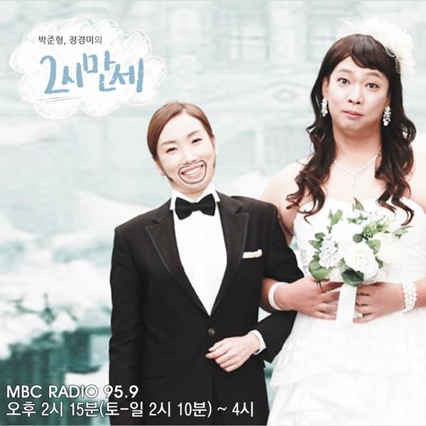 2시 만세 '두근두근 온수매트 드라마'