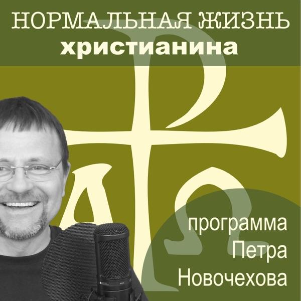 Нормальная жизнь христианина
