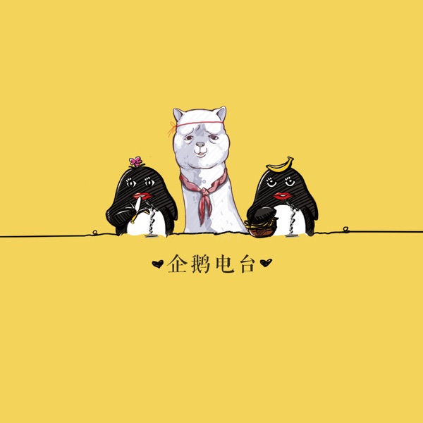 企鹅电台_皇上与老板