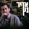 להיטי השנה - פופ/רוק ישראלי