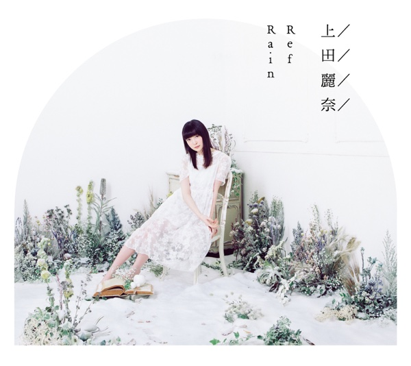 RefRain - EP | 上田麗奈